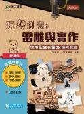 輕課程 玩轉創意雷雕與實作 - 使用激光寶盒LaserBox(範例download)