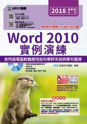 Word 2010實例演練含丙級電腦軟體應用術科學評系統與學科題庫 -最新版(第四版) - 附贈OTAS題測系統