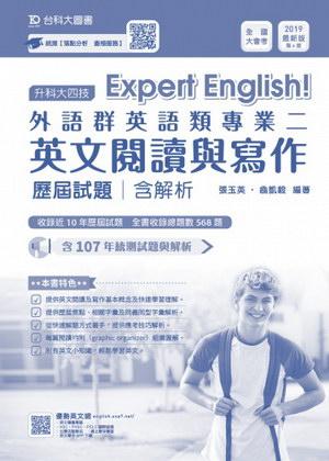 升科大四技外語群英語類專業二(英文閱讀與寫作)歷屆試題含解析 - 2019年最新版(第四版)