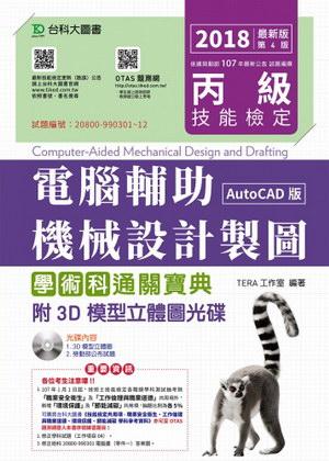 丙級電腦輔助機械設計製圖學術科通關寶典(AutoCAD版) - 2018年最新版(第四版) - 附贈OTAS題測系統