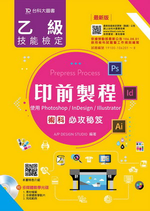 乙級印前製程術科必攻秘笈 - 使用Photoshop / InDesign / Illustrator - 最新版