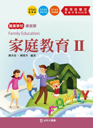 家庭教育 II