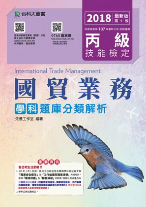 丙級國貿業務學科題庫分類解析 - 2018年最新版(第九版) - 附贈OTAS題測系統