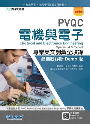 PVQC電機與電子專業英文詞彙全收錄含自我診斷Demo版 - 最新版