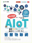 AIoT智慧物聯網使用Webduino Bit 超入門應用 結合AI × Line Bot