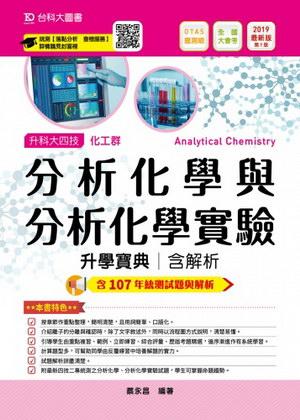 升科大四技化工群分析化學與分析化學實驗升學寶典含解析 - 2019年最新版(第七版) - 附贈OTAS題測系統