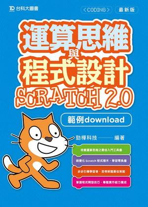 運算思維與程式設計Scratch2.0(範例download) - 最新版
