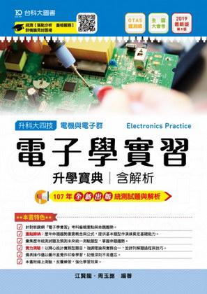 升科大四技電機與電子群電子學實習升學寶典含解析 - 2019年最新版(第五版) - 附贈OTAS題測系統