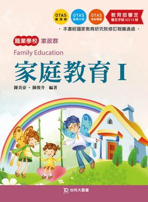 家庭教育 I