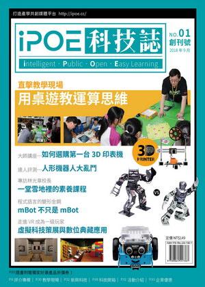 iPOE科技誌01: 用桌遊教運算思維