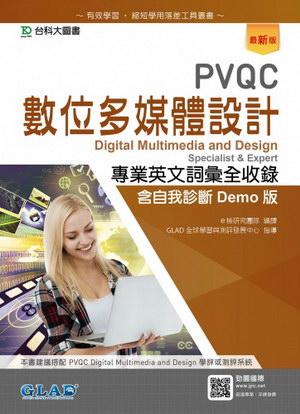 PVQC數位多媒體設計專業英文詞彙全收錄含自我診斷Demo版 - 最新版