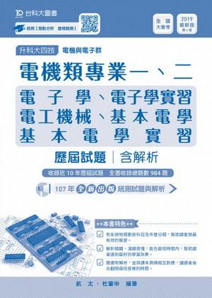 升科大四技電機類歷屆試題(專一電子學、基本電學、專二電工機械、電子學實習、基本電學實習)含解析 - 2019年最新版(第六版)