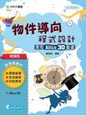 輕課程 物件導向程式設計 - 使用 Alice 3D動畫